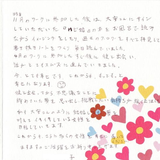 サポ研letter02.jpg
