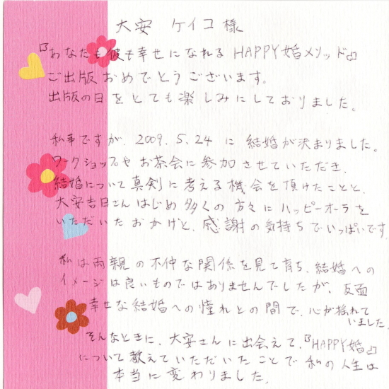 サポ妍letter01.jpg