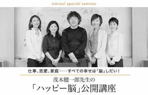 title(ハッピー脳).jpg