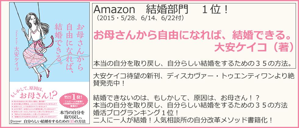 大安ケイコ新刊