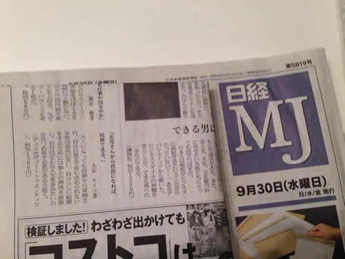 2015年9月日経MJ